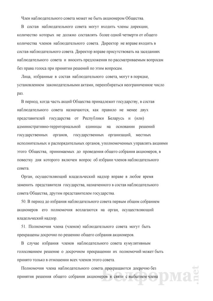 Устав открытого акционерного общества (к Примерной форме проекта преобразования республиканского унитарного предприятия в открытое акционерное общество). Страница 27