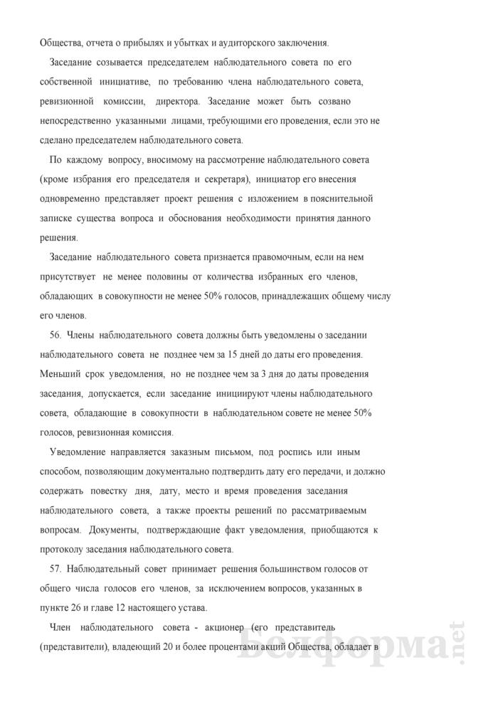 Устав открытого акционерного общества (к Примерной форме проекта преобразования республиканского унитарного предприятия в открытое акционерное общество). Страница 30