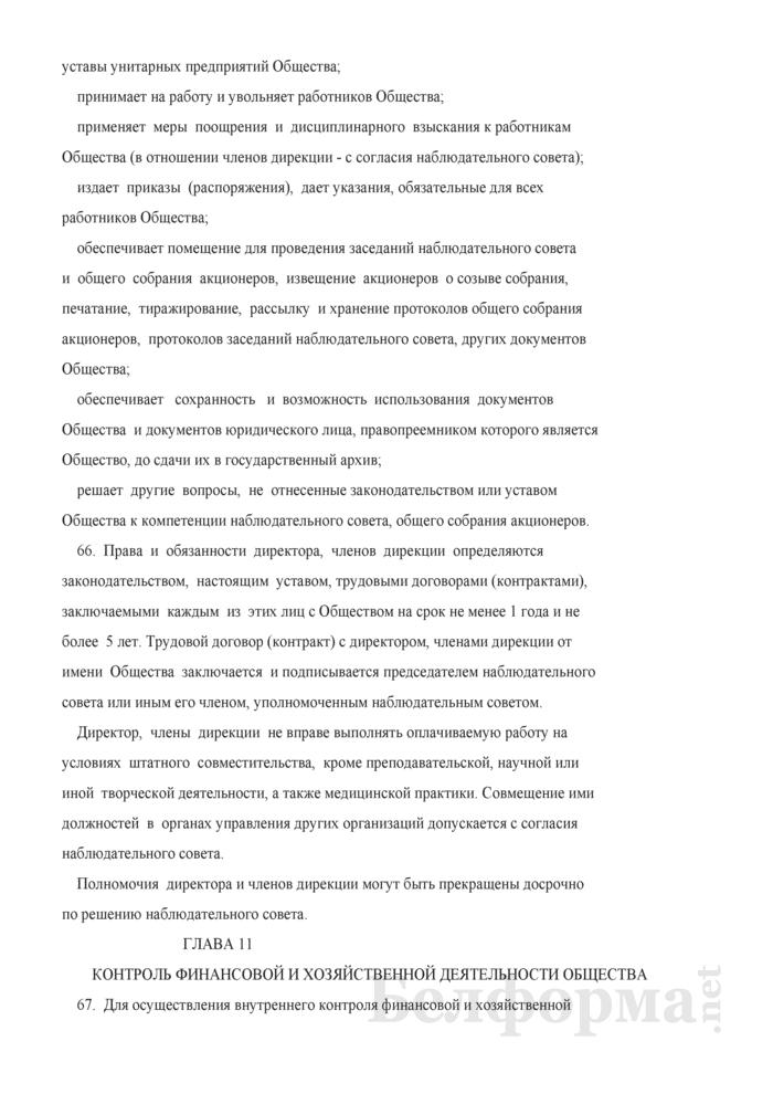 Устав открытого акционерного общества (к Примерной форме проекта преобразования республиканского унитарного предприятия в открытое акционерное общество). Страница 34