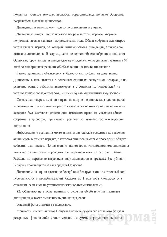 Устав открытого акционерного общества (к Примерной форме проекта преобразования республиканского унитарного предприятия в открытое акционерное общество). Страница 40