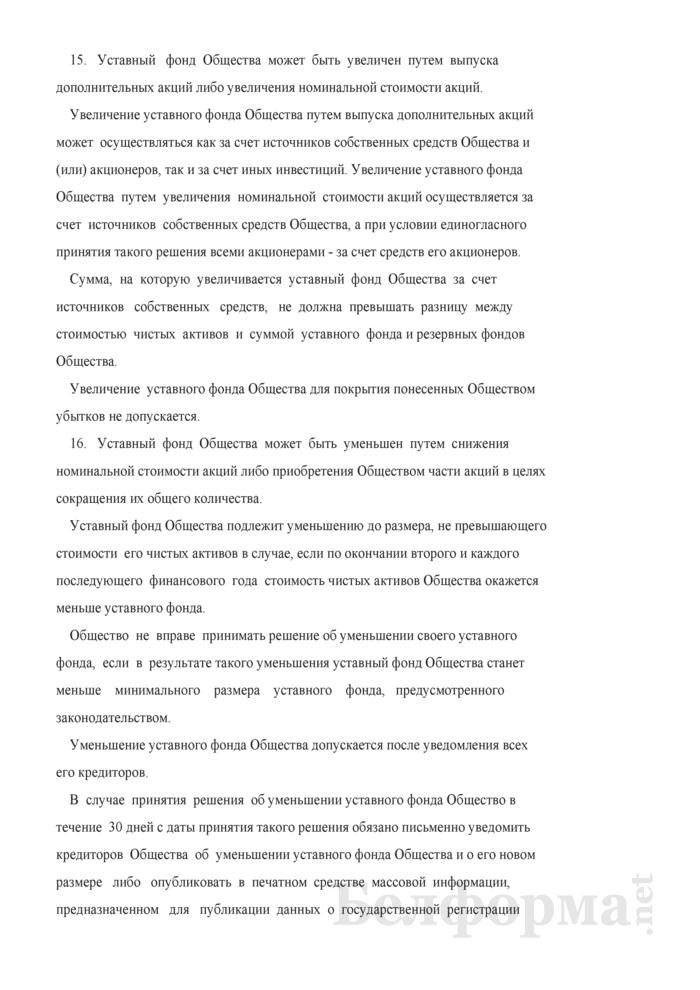 Устав открытого акционерного общества (к Примерной форме проекта преобразования республиканского унитарного предприятия в открытое акционерное общество). Страница 5