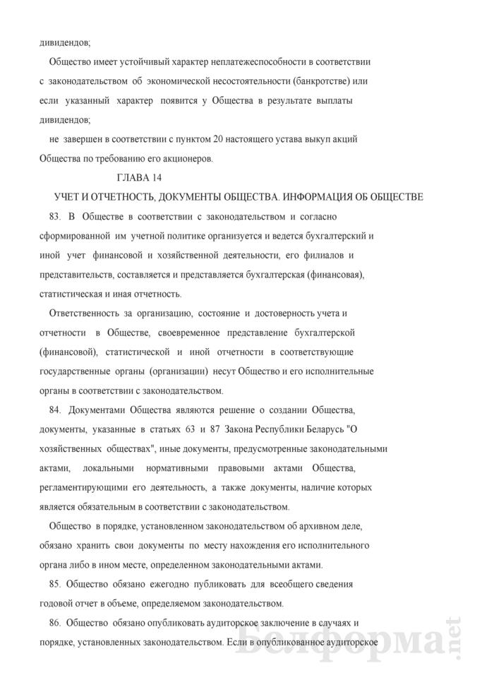 Устав открытого акционерного общества (к Примерной форме проекта преобразования республиканского унитарного предприятия в открытое акционерное общество). Страница 41