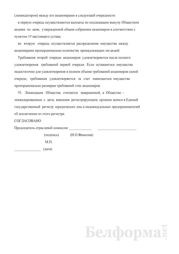 Устав открытого акционерного общества (к Примерной форме проекта преобразования республиканского унитарного предприятия в открытое акционерное общество). Страница 44