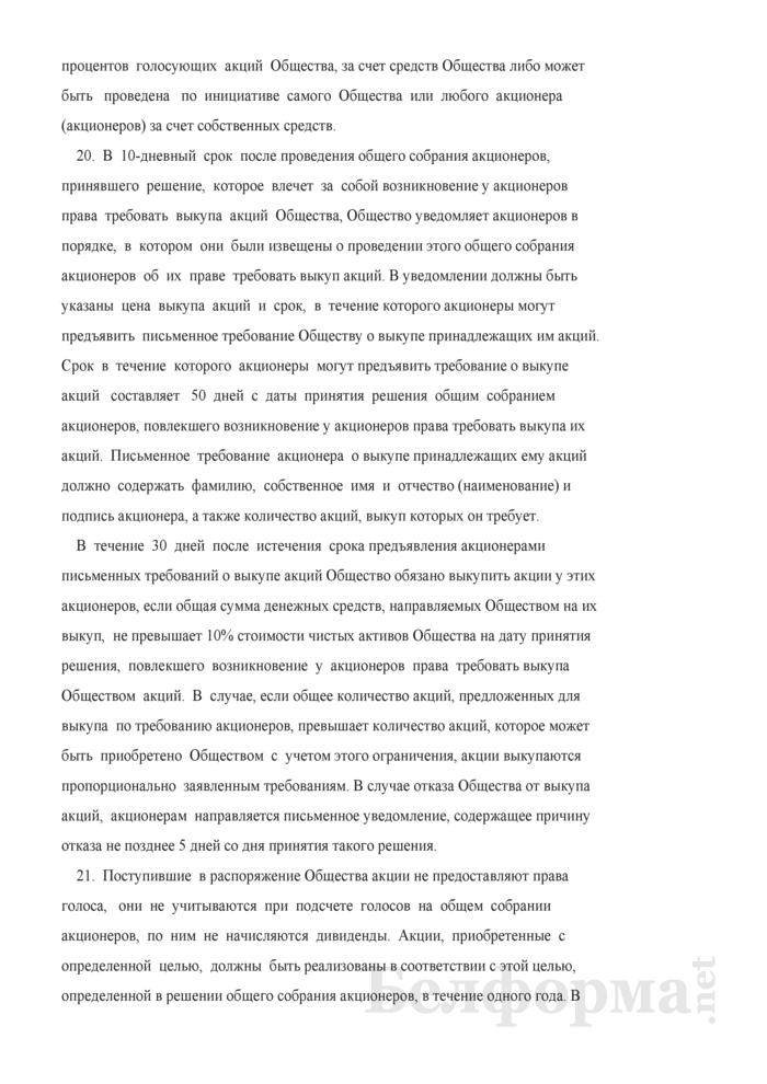 Устав открытого акционерного общества (к Примерной форме проекта преобразования республиканского унитарного предприятия в открытое акционерное общество). Страница 7