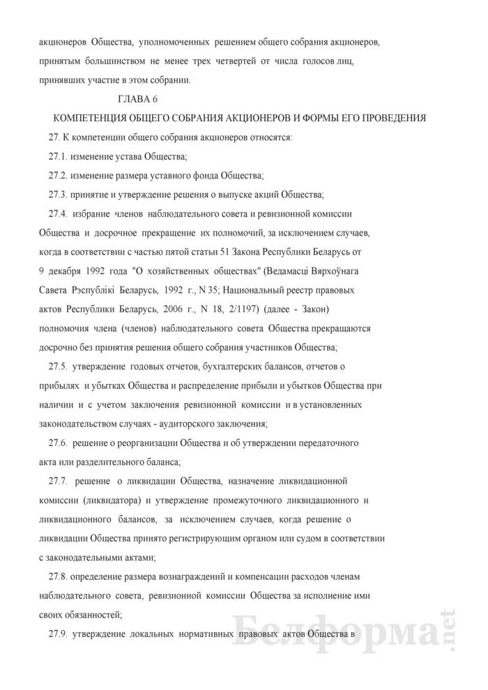 Устав открытого акционерного общества (к Примерной форме проекта преобразования республиканского унитарного предприятия в открытое акционерное общество). Страница 10
