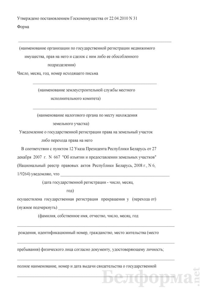 Уведомление о государственной регистрации права на земельный участок либо перехода права на него. Страница 1