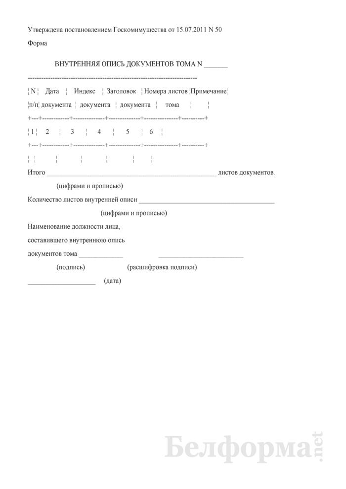 Внутренняя опись документов тома (Том 1, 2 Проекта приватизации предприятия как имущественного комплекса). Страница 1