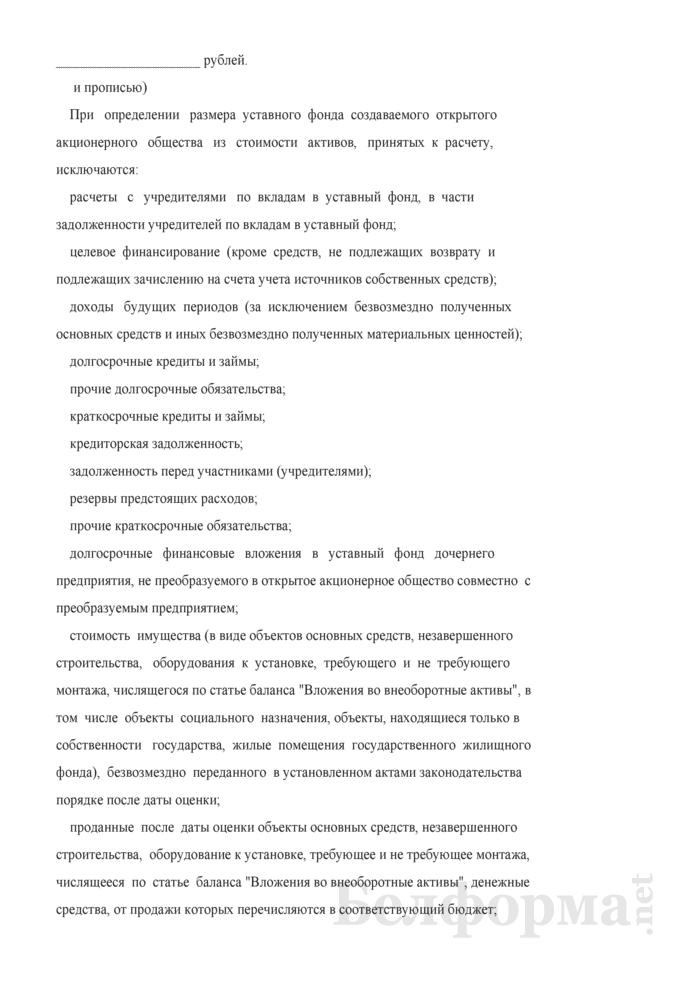 Заключение о правильности определения размера уставного фонда открытого акционерного общества, создаваемого в процессе преобразования республиканского унитарного предприятия. Страница 2