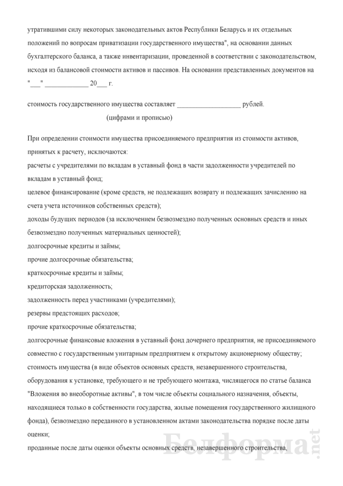 Заключение о правильности определения стоимости имущества присоединяемого государственного унитарного предприятия (при реорганизации ОАО путем присоединения к нему государственного унитарного предприятия либо нескольких государственных унитарных предприятий). Страница 2