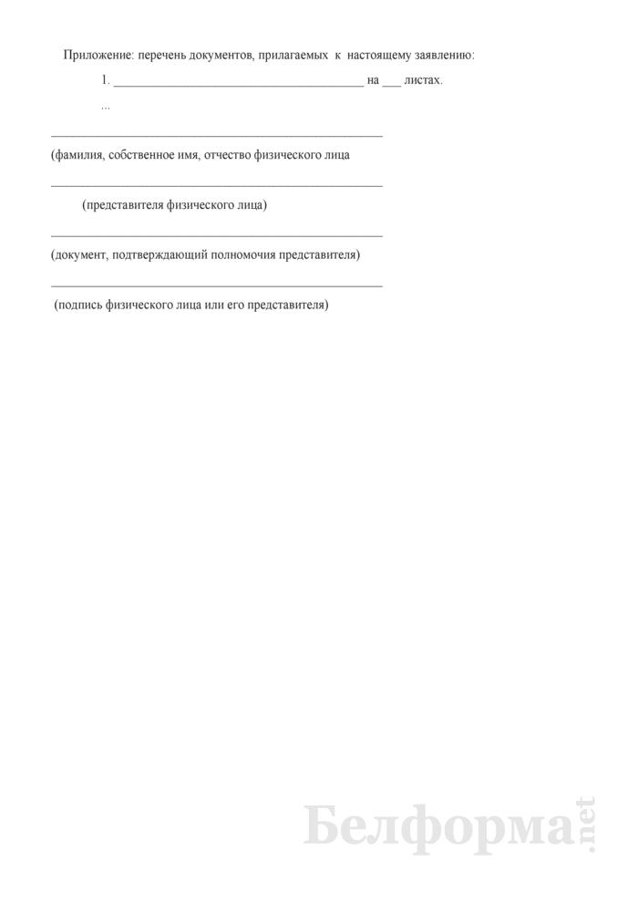 Заявление физического лица, не являющегося индивидуальным предпринимателем, на участие в аукционе по продаже объекта приватизации. Страница 2