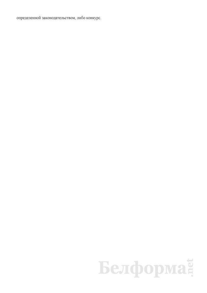 Заявление на участие в аукционе (конкурсе) по продаже отдельных объектов, находящихся в государственной собственности (аукционе с установлением начальной цены продажи, равной одной базовой величине, определенной законодательством) (для юридических лиц). Страница 3