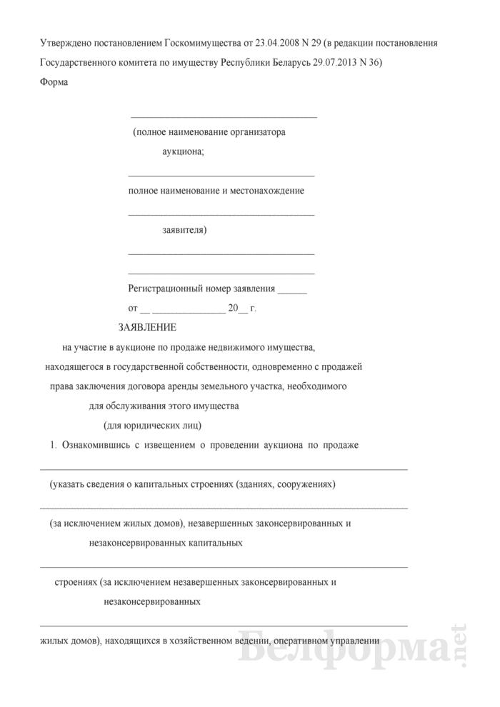 Заявление на участие в аукционе по продаже недвижимого имущества, находящегося в государственной собственности, одновременно с продажей права заключения договора аренды земельного участка, необходимого для обслуживания этого имущества (для юридических лиц). Страница 1