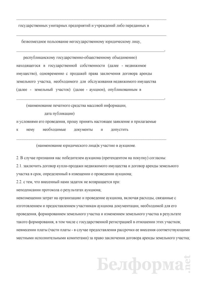 Заявление на участие в аукционе по продаже недвижимого имущества, находящегося в государственной собственности, одновременно с продажей права заключения договора аренды земельного участка, необходимого для обслуживания этого имущества (для юридических лиц). Страница 2