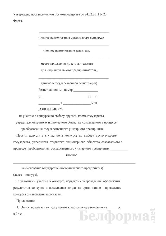 Заявление на участие в конкурсе по выбору другого, кроме государства, учредителя открытого акционерного общества, создаваемого в процессе преобразования государственного унитарного предприятия (заполняется юридическими лицами, индивидуальными предпринимателями). Страница 1