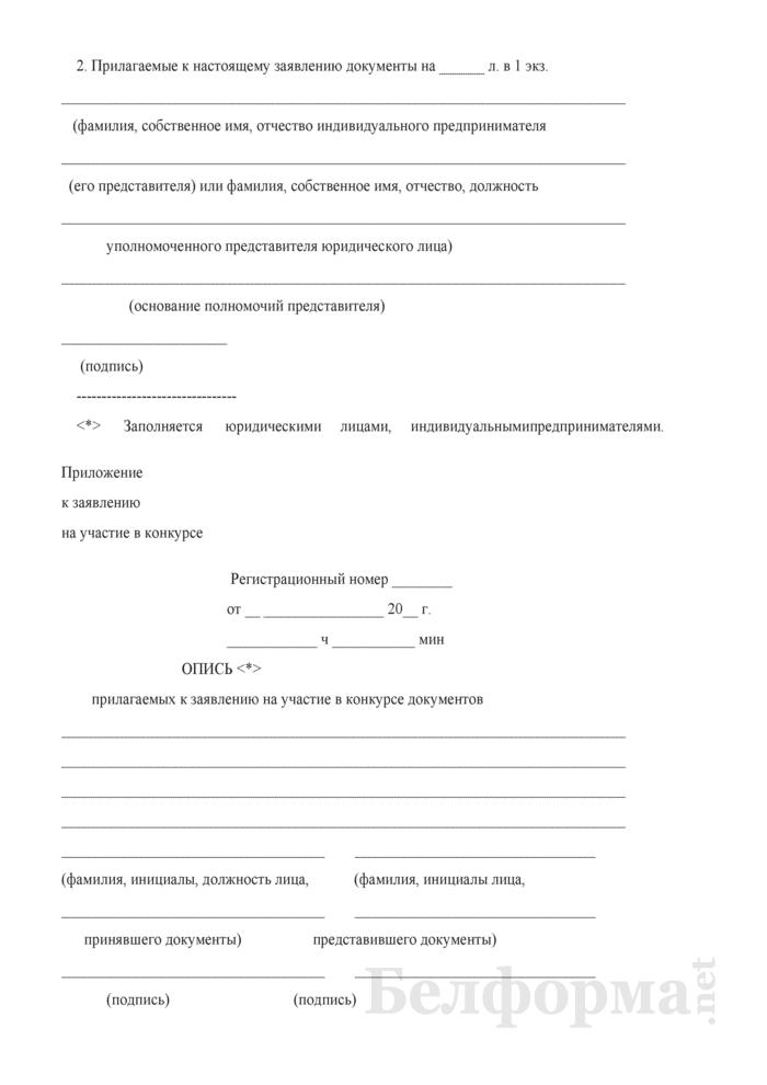 Заявление на участие в конкурсе по выбору другого, кроме государства, учредителя открытого акционерного общества, создаваемого в процессе преобразования государственного унитарного предприятия (заполняется юридическими лицами, индивидуальными предпринимателями). Страница 2