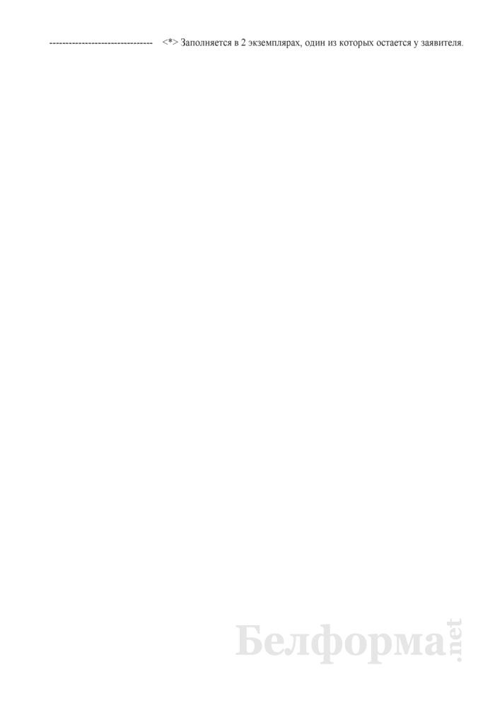 Заявление на участие в конкурсе по выбору другого, кроме государства, учредителя открытого акционерного общества, создаваемого в процессе преобразования государственного унитарного предприятия (заполняется юридическими лицами, индивидуальными предпринимателями). Страница 3