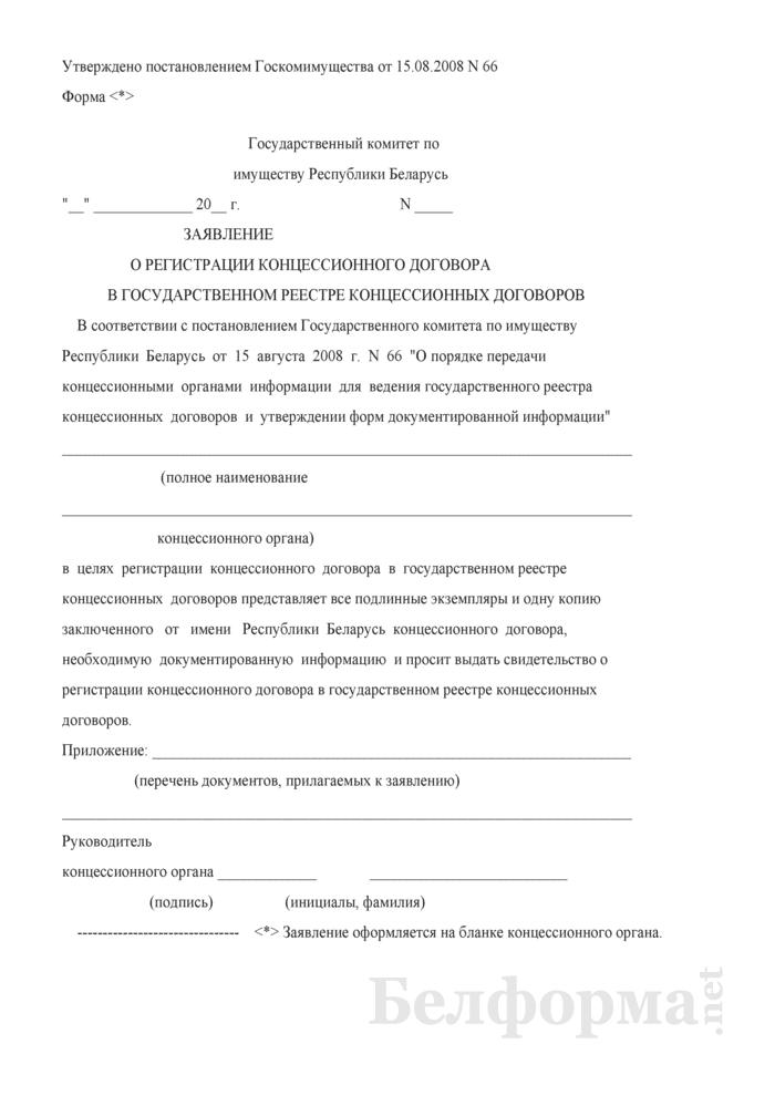 Заявление о регистрации концессионного договора в государственном реестре концессионных договоров. Страница 1