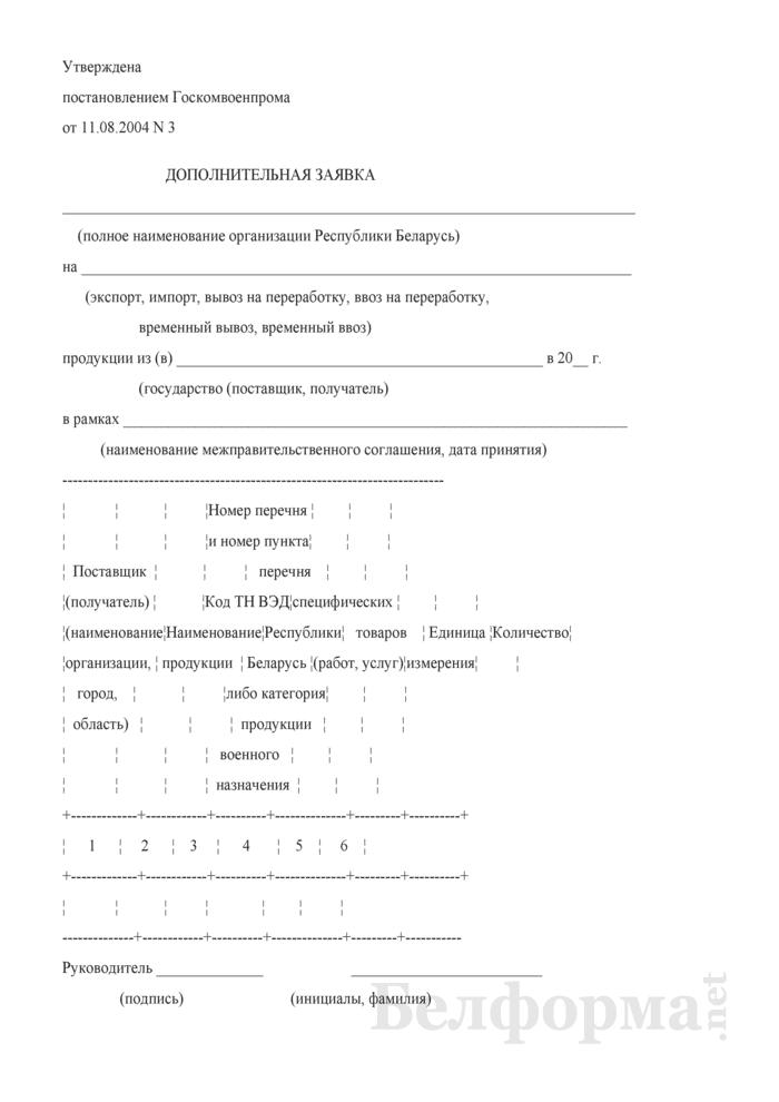 Дополнительная заявка. Страница 1