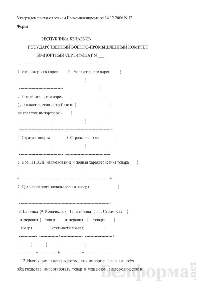 Импортный сертификат Государственного военно-промышленного комитета. Страница 1