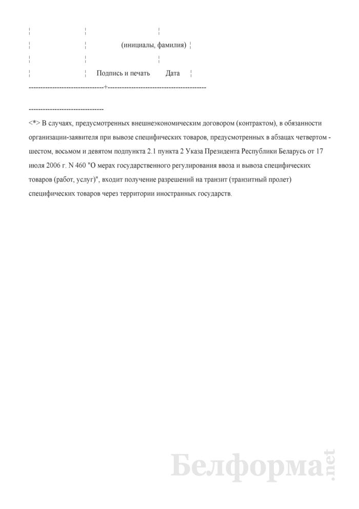 Лицензия на ввоз продукции военного назначения, товаров (работ, услуг), контролируемых в интересах национальной безопасности Республики Беларусь, на вывоз специфических товаров (работ, услуг) и на оказание юридическими лицами Республики Беларусь посреднических услуг, связанных с перемещением (поставкой) специфических товаров из одного иностранного государства в другое (разовая/генеральная) (Форма). Страница 2