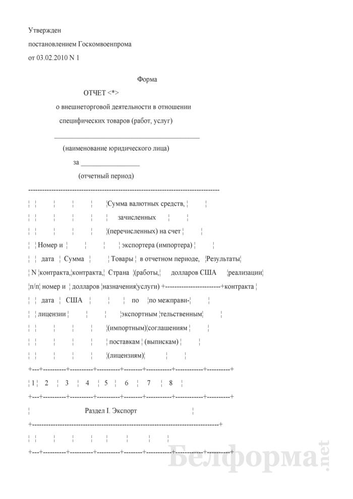 Отчет о внешнеторговой деятельности в отношении специфических товаров (работ, услуг). Страница 1