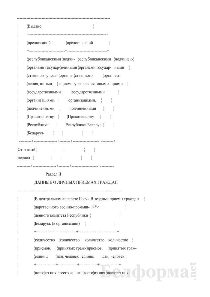 Отчет об обращениях граждан (утвержденный Госкомвоенпромом). Страница 3