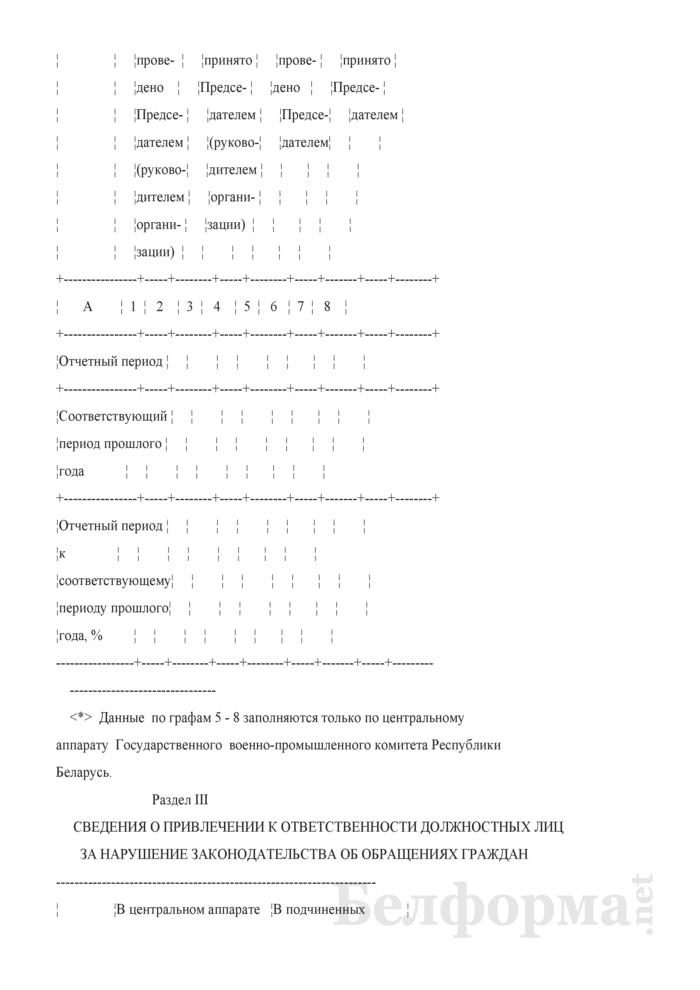 Отчет об обращениях граждан (утвержденный Госкомвоенпромом). Страница 4