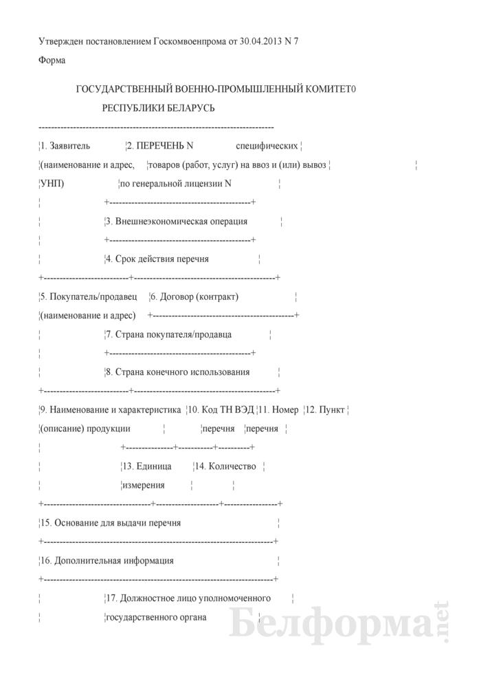 Перечень специфических товаров (работ, услуг) на ввоз и (или) вывоз по генеральной лицензии (Форма). Страница 1