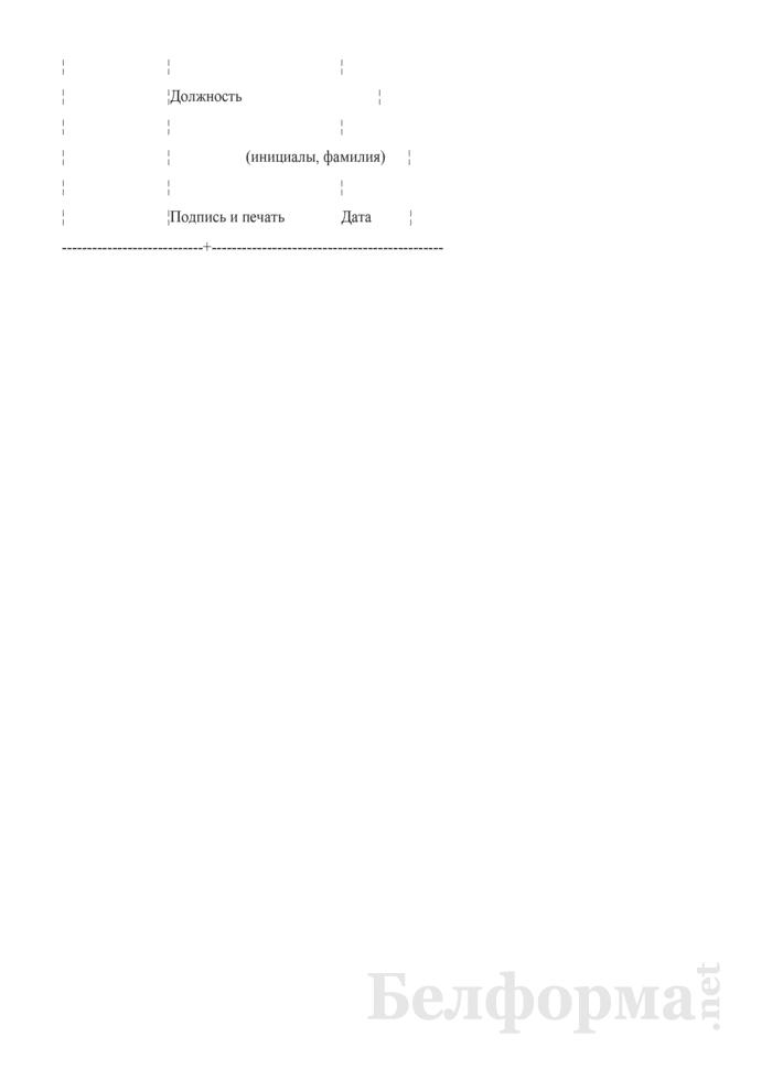 Перечень специфических товаров (работ, услуг) на ввоз и (или) вывоз по генеральной лицензии (Форма). Страница 2