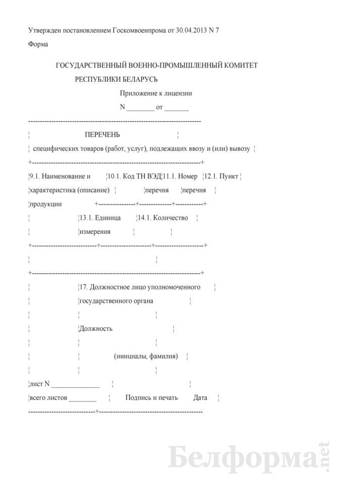Перечень специфических товаров (работ, услуг), подлежащих ввозу и (или) вывозу (Форма). Страница 1