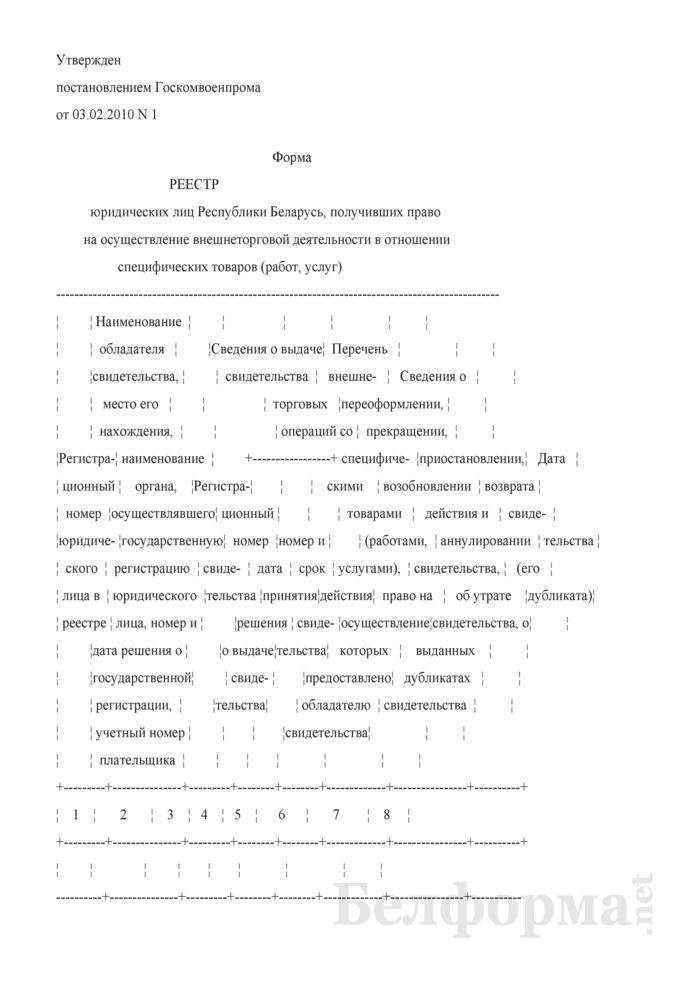 Реестр юридических лиц Республики Беларусь, получивших право на осуществление внешнеторговой деятельности в отношении специфических товаров (работ, услуг). Страница 1