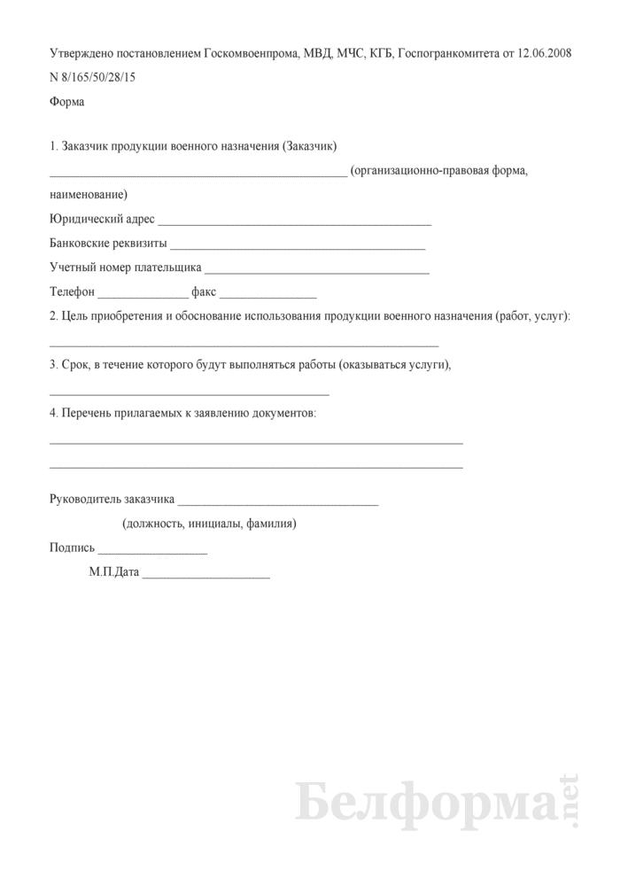 Заявление на оформление заказов на поставку продукции военного назначения для нужд государственных органов, имеющих воинские формирования и военизированные организации Республики Беларусь. Страница 1