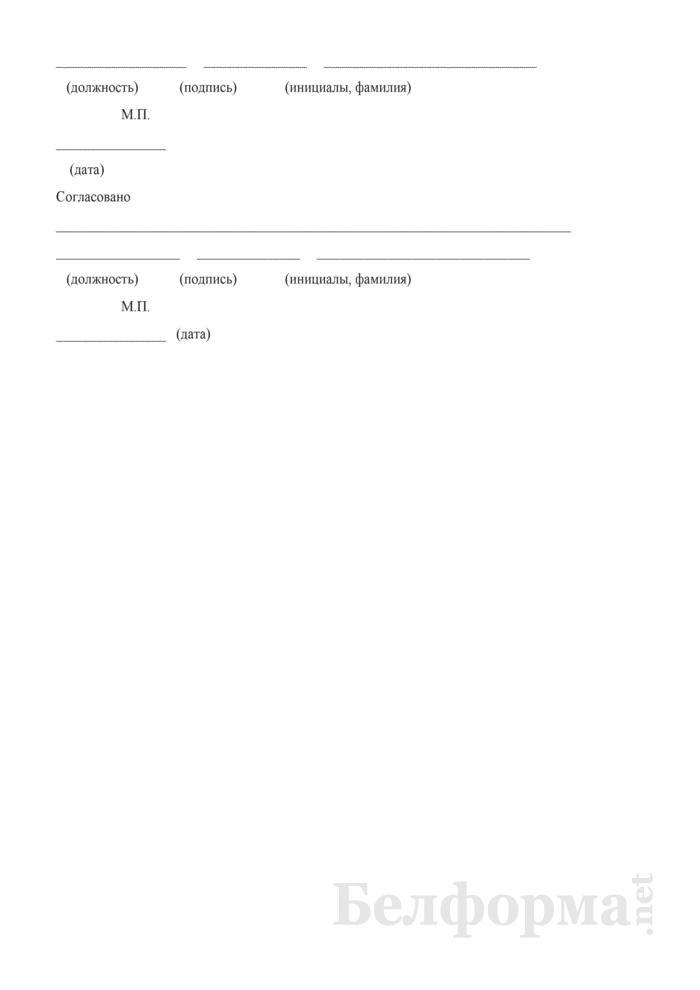 Заявление о выдаче лицензии (Форма). Страница 3