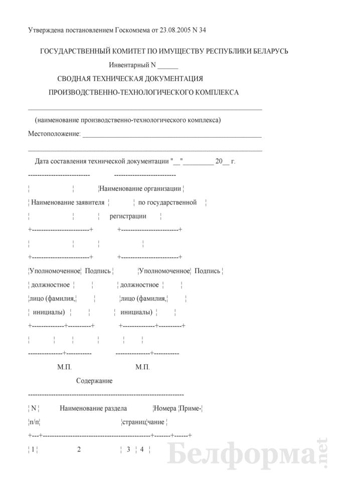 Сводная техническая документация производственно-технологического комплекса. Страница 1