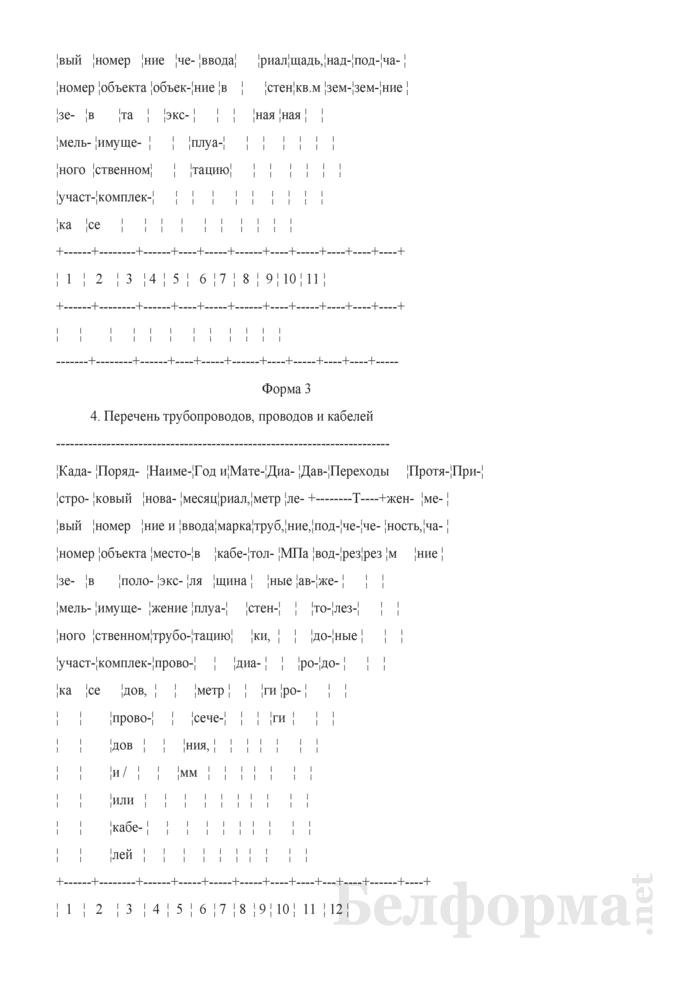 Сводная техническая документация производственно-технологического комплекса. Страница 4