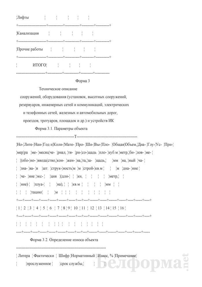 Технический паспорт имущественного комплекса. Страница 7