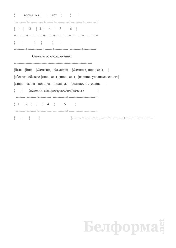 Технический паспорт имущественного комплекса. Страница 8