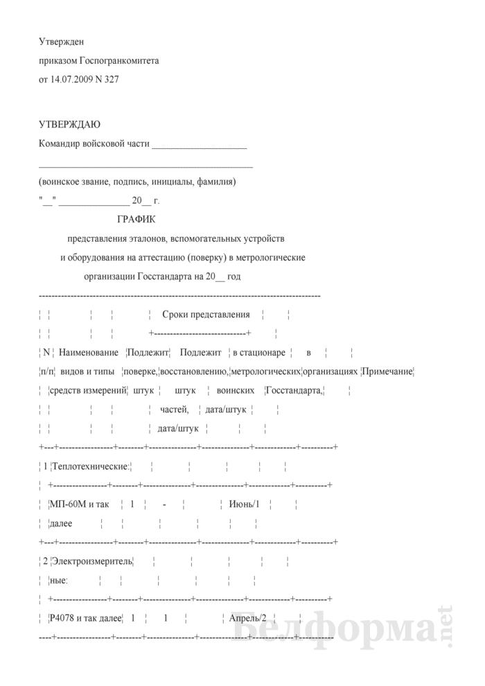 График представления эталонов, вспомогательных устройств и оборудования на аттестацию (поверку) в метрологические организации Госстандарта. Страница 1