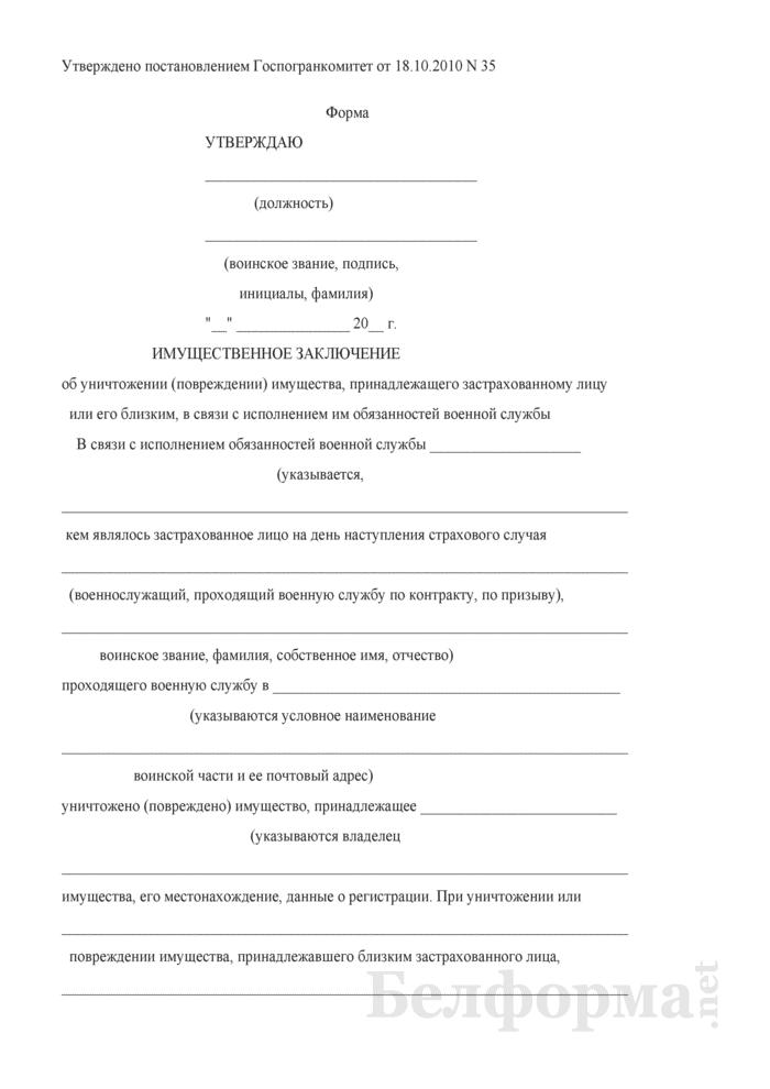 Имущественное заключение об уничтожении (повреждении) имущества, принадлежащего застрахованному лицу или его близким, в связи с исполнением им обязанностей военной службы. Страница 1