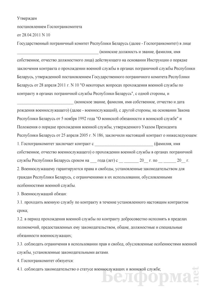 Контракт о прохождении военной службы в органах пограничной службы Республики Беларусь. Страница 1