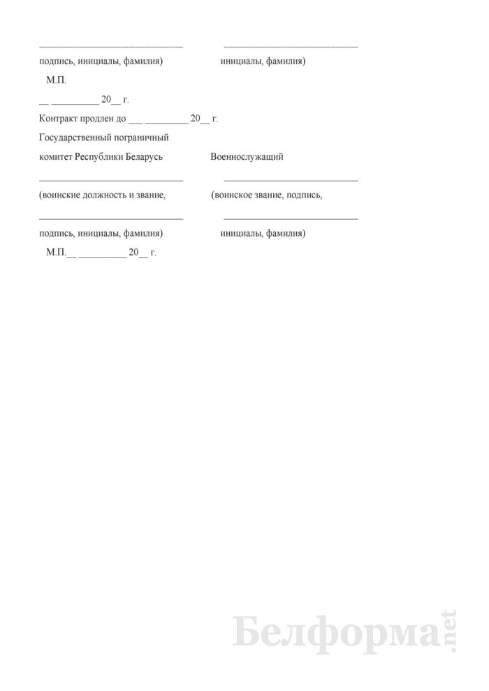 Контракт о прохождении военной службы в органах пограничной службы Республики Беларусь. Страница 4