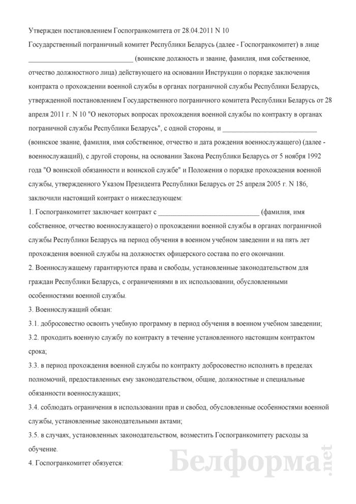 Контракт о прохождении военной службы в органах пограничной службы Республики Беларусь на период обучения в военном учебном заведении и на пять лет прохождения военной службы на должностях офицерского состава по его окончании. Страница 1