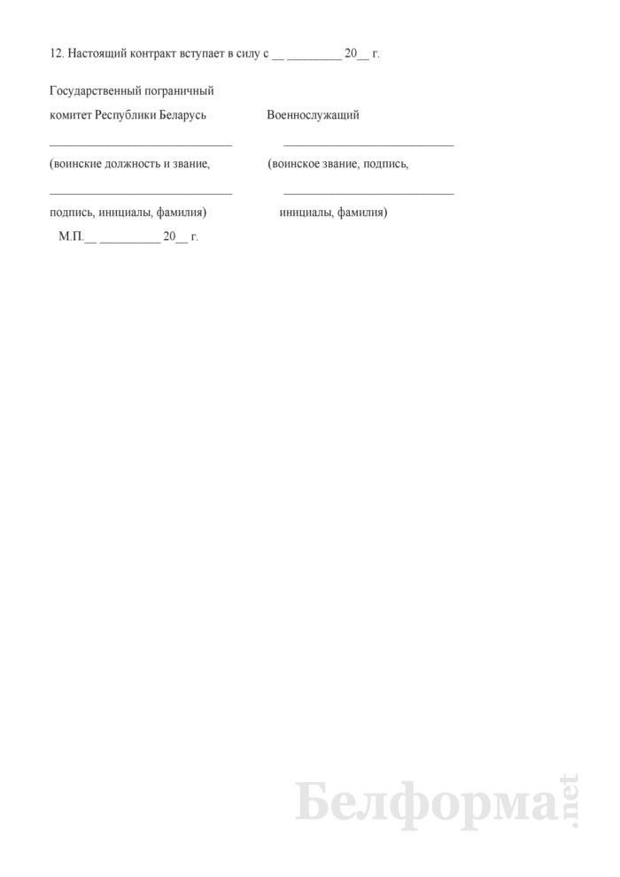 Контракт о прохождении военной службы в органах пограничной службы Республики Беларусь на период обучения в военном учебном заведении и на пять лет прохождения военной службы на должностях офицерского состава по его окончании. Страница 4