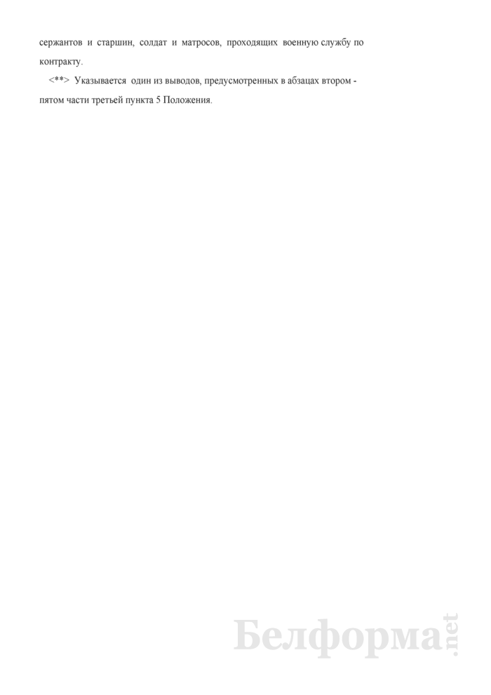 Мотивированное заключение об обстоятельствах и причинной связи причиненного вреда жизни (здоровью) застрахованного лица с исполнением им обязанностей военной службы. Страница 3