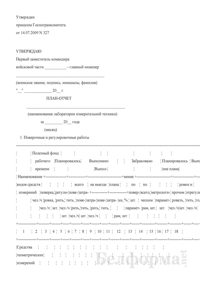 План-отчет лаборатории измерительной техники. Страница 1