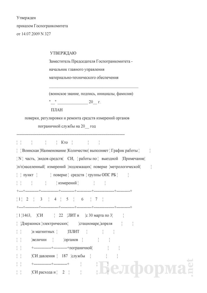 План поверки, регулировки и ремонта средств измерений органов пограничной службы. Страница 1