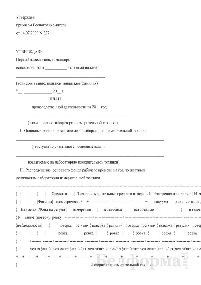 План производственной деятельности лаборатории измерительной техники. Страница 1