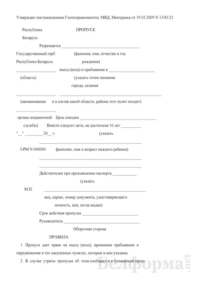 Пропуск, выданный иностранцу органами пограничной службы, для свободного передвижения в пределах территории, указанной в пропуске. Страница 1