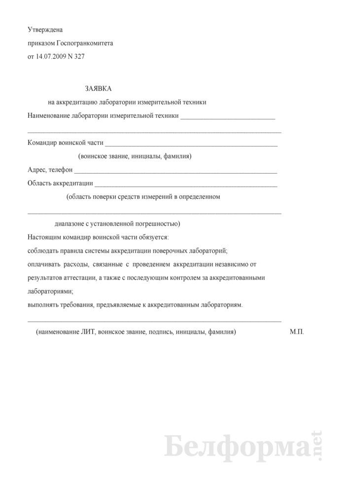 Заявка на аккредитацию лаборатории измерительной техники. Страница 1