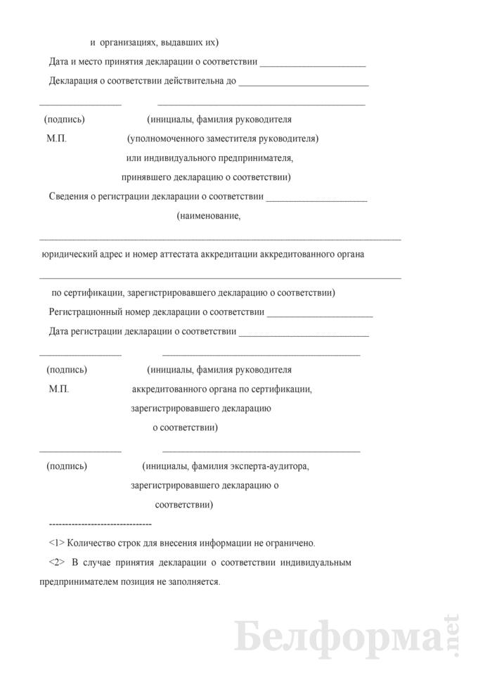 Декларация о соответствии. Страница 2